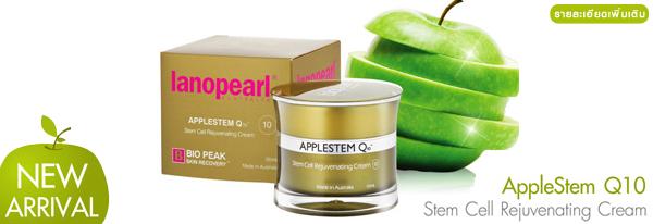 Lanopearl AppleStem Q10 Stem Cell Rejuvenating Cream 50 ml.