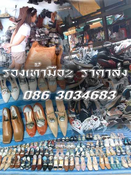 shoe2hand