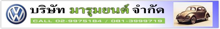 Maroomyont Co., Ltd. Call : 081-3999-719