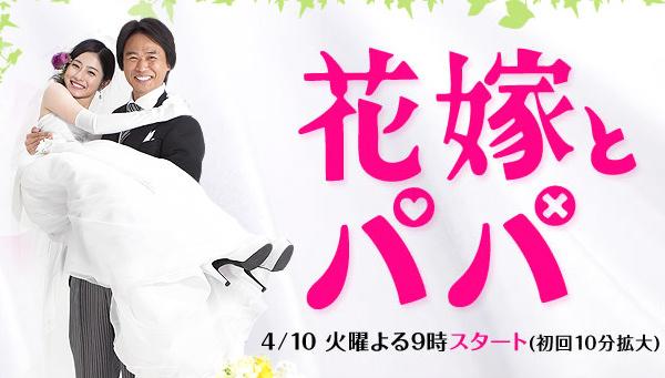 Hanayome to Papa 200710-07-201138-1