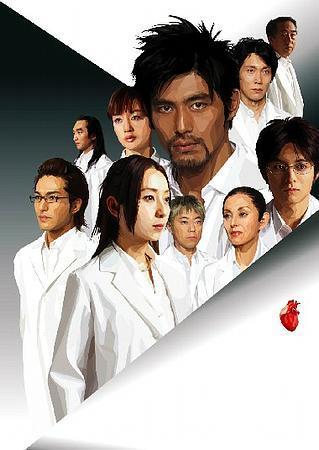Iryu Team Medical Dragon Dorama 200811-25-131205-1