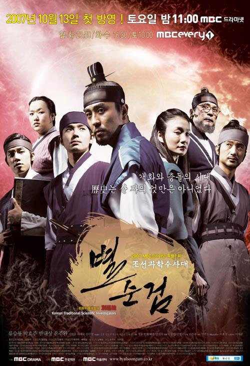 [K-Series] Chosun Police หน่วยปฏิบัติการสืบสวนพิเศษ [พากย์ไทย]