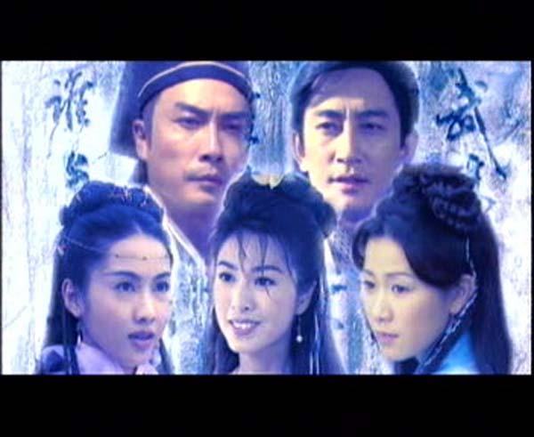 กระบี่ฟ้าดาบมังกร(ดาบมังกรหยก ปี2000) /หนังจีนกำลังภายใน