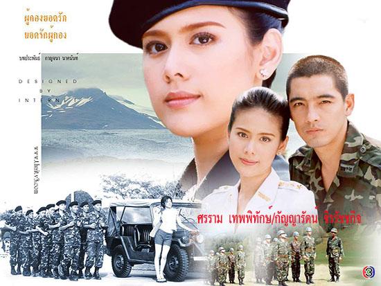 ผู้กองยอดรัก (ศรราม+กัญญารัตน์) /ละครไทย