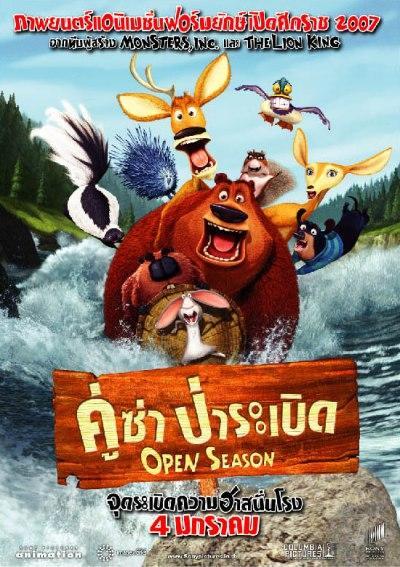 Open Season คู่ซ่า ป่าระเบิด HD 2006