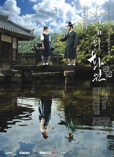 The Painter Of The Wind / 2008 / G�ney Kore /// Spoiler