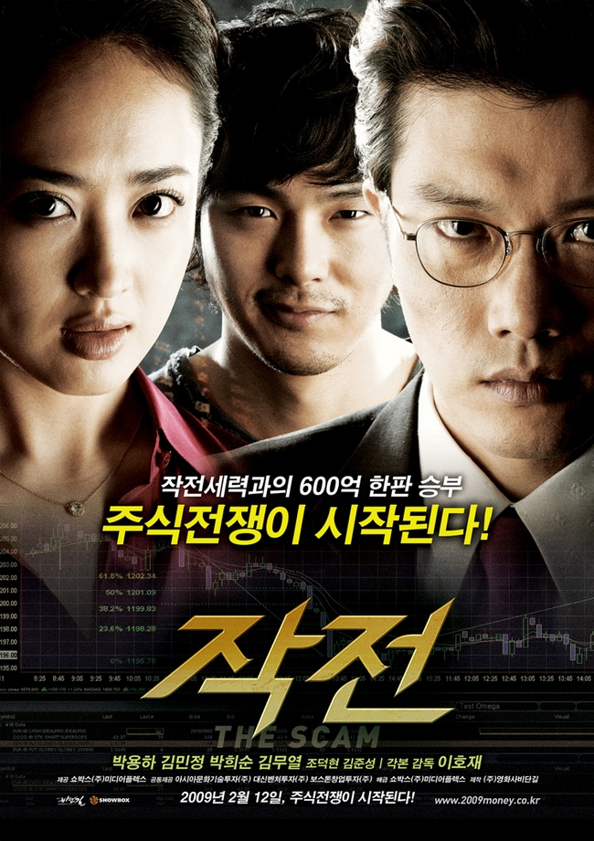 The Scam / 2009 / G�ney Kore / Online Film �zle