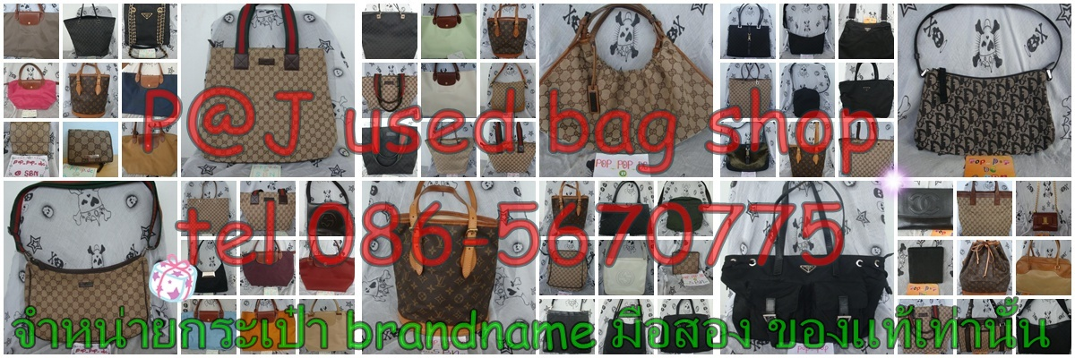 P@J  use bag shop