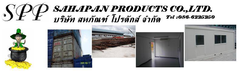 SAHAPAN PRODUCTS CO.,LTD.
