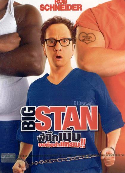 Big Stan พี่บิ๊กเบิ้ม ขอทีอย่าแหยม HD 2007